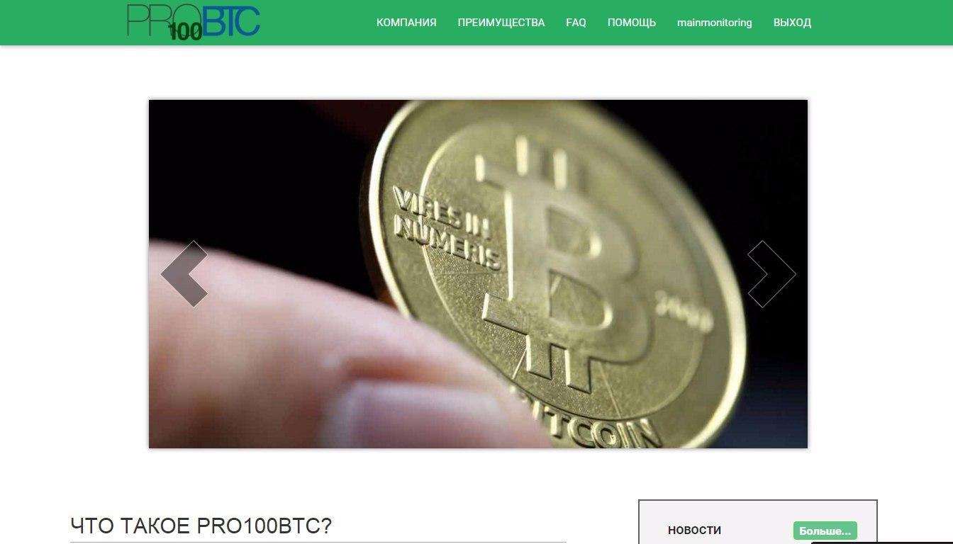 Pro 100 Btc