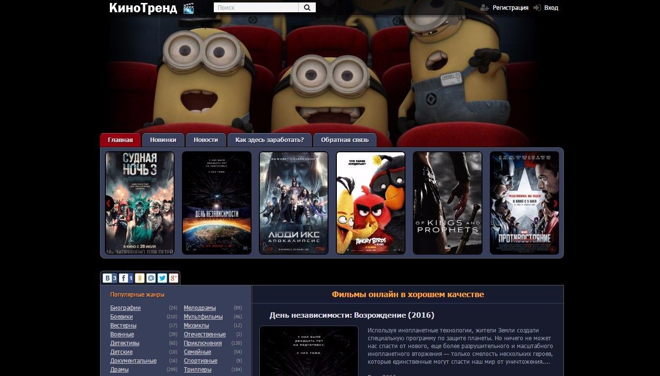 Kino Trend