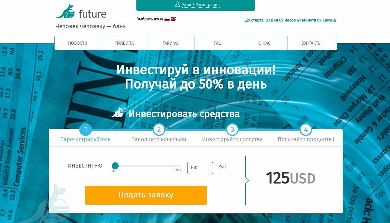 Future Inv
