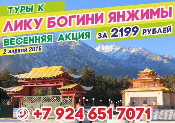 2 апреля, состоится тур к Лику Богини Янжимы. ( Баргузинский район, с.Ярикто)