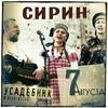 """УСАДЕБНИК: ансамбль """"Сирин"""""""