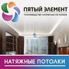 Натяжные потолки в СПб - Пятый Элемент