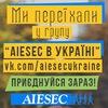 AIESEC у Львові