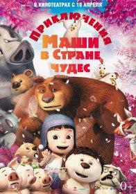 Приключения Маши в Стране Чудес / Yugo and Lala (2012)