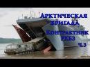 VOENRUK - Арктическая Бригада. Контрактник РХБЗ. Часть 3