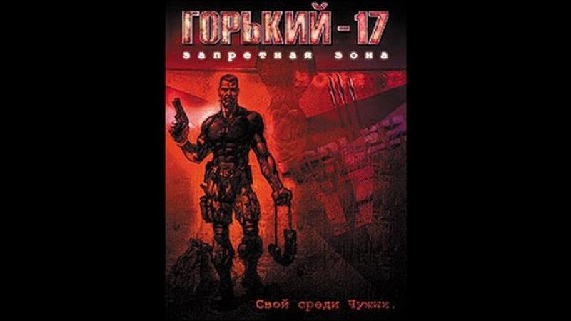 Обзор игры -- Горький 17 (Gorky 17)