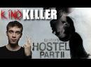 """KinoKiller - Обзор на """"Хостел 2"""""""