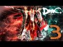 ПРОХОЖДЕНИЕ: DmC-Devil May Cry 5 Миссия 3 - Родословная