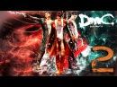 ПРОХОЖДЕНИЕ: DmC-Devil May Cry 5 - Миссия 2 - Горькая правда