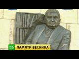 В центре Москвы увековечили память актера Евгения Весника
