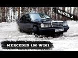 Mercedes 190 свап двигателя часть 2 Mercedes 190 swap