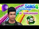 The Sims 4 Challenge: 10 близнецов #2 Первое свидание