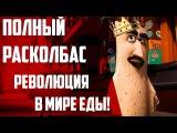 Полный расколбас - Революция в мире еды!