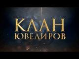 Клан Ювелиров (1 серия)