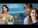 Проездной билет - 1 серия. Мелодрама, русский фильм, сериал