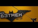 Лего Фильм Бэтмен - третий трейлер