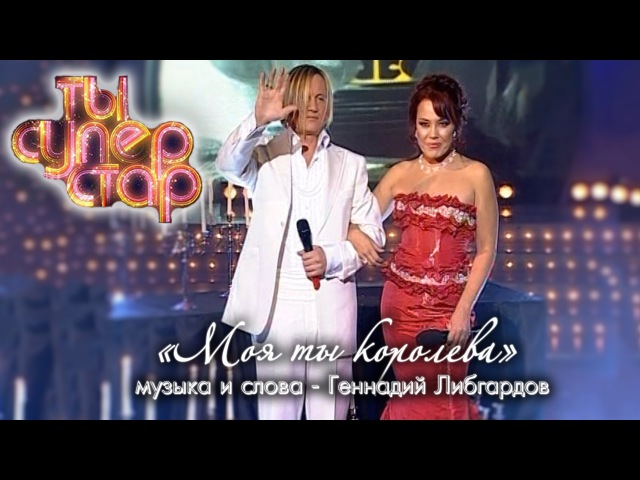 Азиза и Сергей Челобанов - Моя ты королева / Ты - суперстар (Выпуск 13, 28.12.2007)