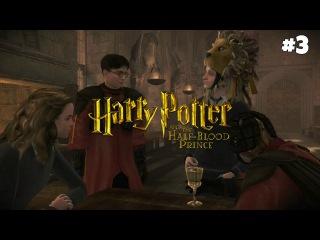 Гарри Поттер и Принц полукровка - Прохождение: Подготовка к матчу #3