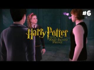 Гарри Поттер и Принц полукровка - Прохождение: Влюбленный Рон #6