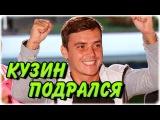 Дом-2 Свежие Новости ♡ на 5 мая 2016 Раньше эфира на 6 дней (5.05.2016)