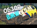 SpinTires 1 - BMW X5 Gold Edition