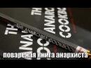 """Запрещённая в России """"Поваренная книга анархиста"""""""