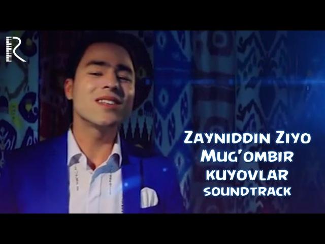 Zayniddin Ziyo - Mug'ombir kuyovlar | Зайниддин Зиё - Мугомбир куёвлар (soundtrack)