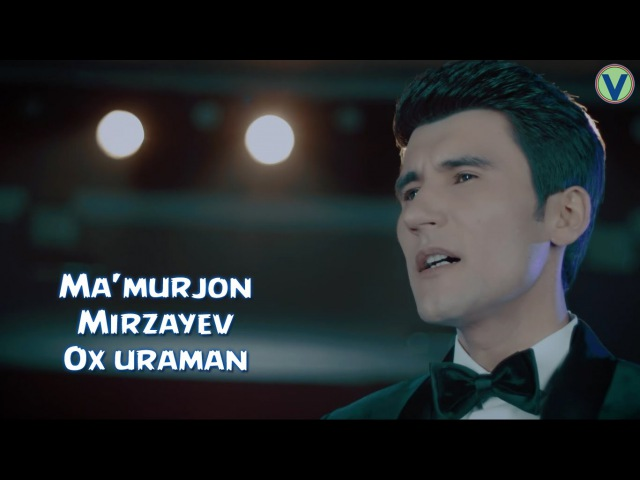 Ma'murjon Mirzayev - Ox uraman | Маъмуржон Мирзаев - Ох ураман (YANGI UZBEK KLIP) 2016