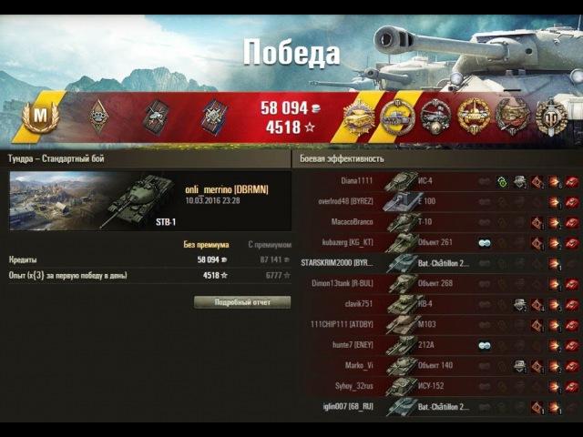 STB-1 в одиночку против 9 противников! 10 фрагов и 6,6к урона! Epic battles!