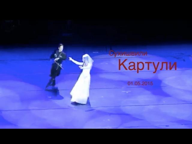 ансамбль Грузии Сухишвили - танец Картули (01.05.2015)