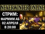 NEVERWINTER ONLINE - Стрим Фармим Астральные Бриллианты