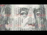 Адо - Деньги Решают Всё