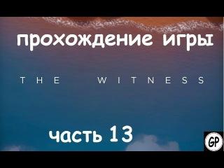 Прохождение игры The Witness на русском языке - ЧАСТЬ 13 (GAMER PLUS)
