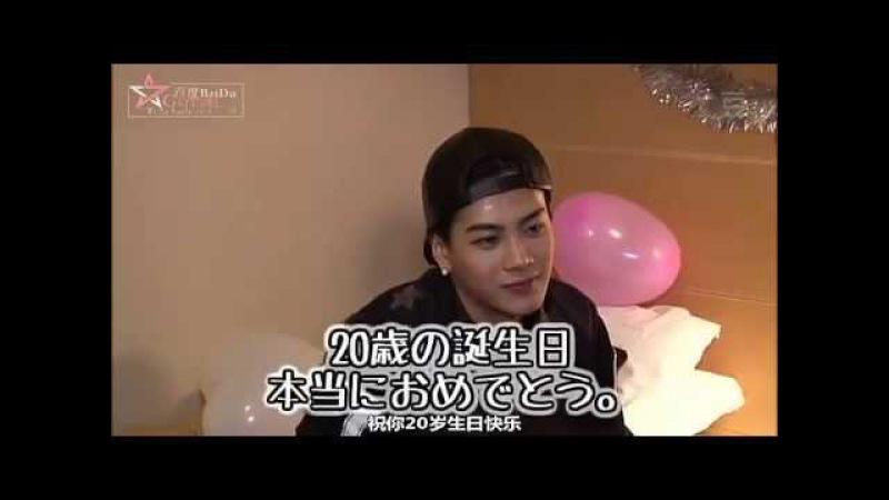 [ซับไทย] GOT7 See You in Japan - เซอร์ไพร์สวันเกิดแจ็คสัน