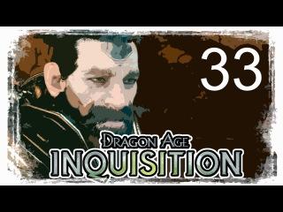 Прохождение Dragon Age Inquisition №33: Поворот не туда. Глубинные тропы Орзаммара.