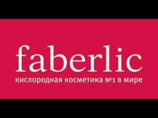 Заказ Фаберлик по каталогу 2/2016 Большой заказ 12 кг.