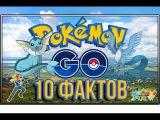 ПОКЕМОН ГО | 10 ИНТЕРЕСНЫХ ФАКТОВ ОБ ИГРЕ ПОКЕМОН ГО |10 interesting facts about the game Pokemon GO