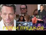 Брайан Томпсон, американский киноактер