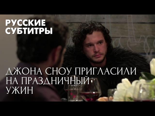 [RUS] Джона Сноу пригласили на праздничный ужин / Seth Brings Jon Snow to a Dinner Party