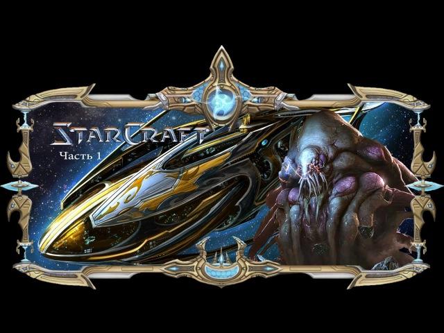 История Вселенной StarCraft  Зел-Нага и Перворождённые  Часть 1