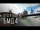 БМД 4 - День 6 - Большой тест-драйв в ВДВ - Операция Шторм