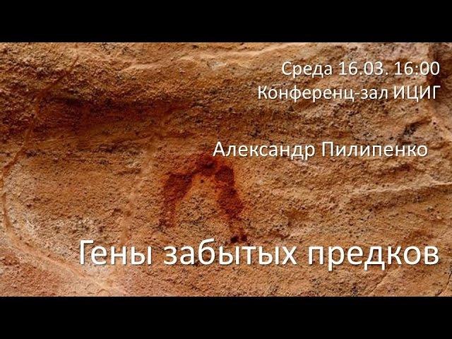 Гены забытых предков • Александр Пилипенко