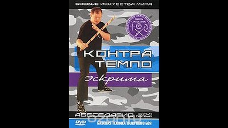 Контра Темпо Эскрима: Абеседарио. Фильм 1. Базовая техника (2008)