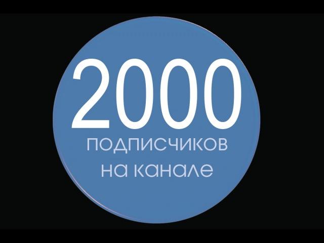 СПЕШЛ 2-ая тысяча на канале ОТВЕТЫНАВОПРОСЫ