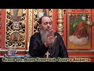 Неделя пятая Великого поста (прп. Марии Египетской, Суббота Акафиста)