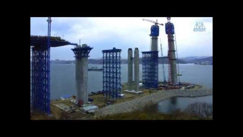 Мост на остров Русский во Владивостоке Полтора года за 7 минут