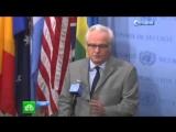 ООН...!!! Чуркин  на Украине за нашими журналистами специально охотятся