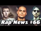 RapNews #66 Markul, L'ONE feat. NEL, ATL