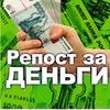 Репост за деньги