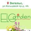 Elgarden - цветы и растения для сада